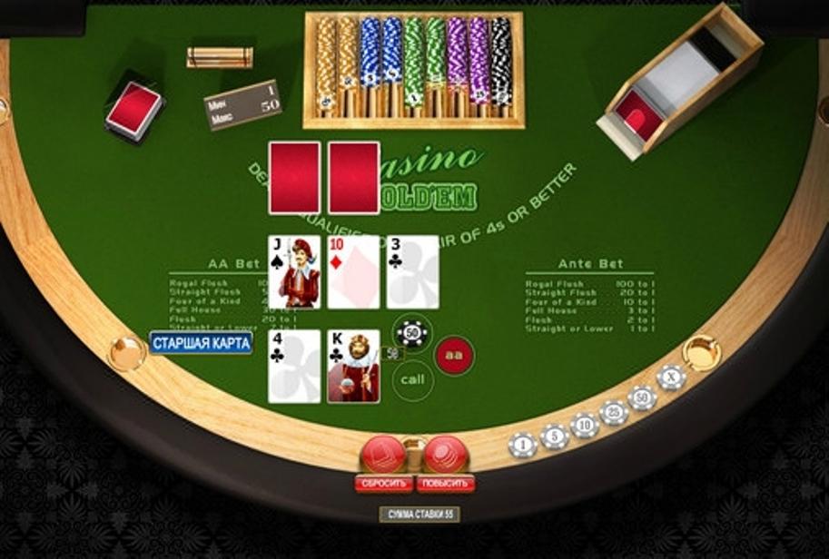 Техас покер против казино снять помещение под игровые автоматы москва