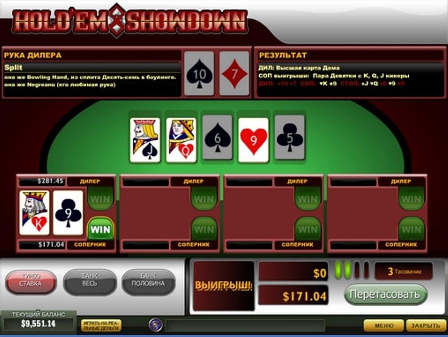 Как обыграть казино русский покер tdu 2 как зайти в казино