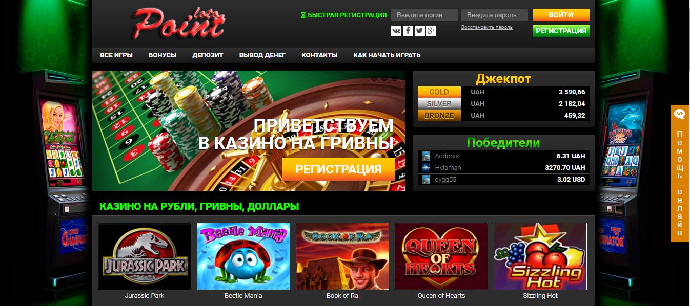 Казино украины онлайн jive software игровые автоматы онлайн бесплатно играть