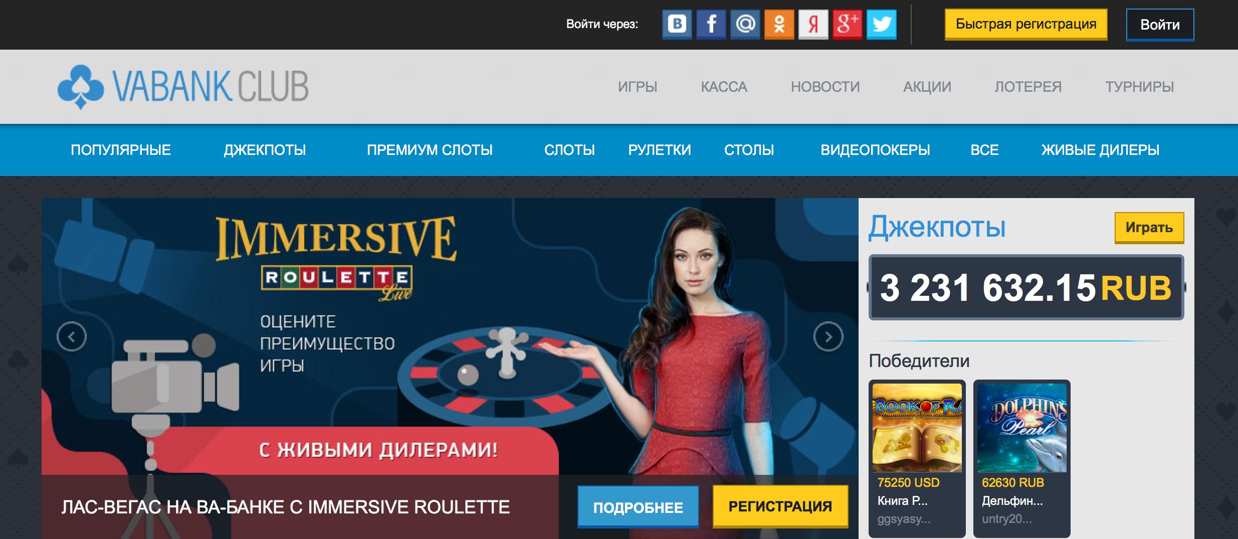 Обзор казино Ва Банк (Va Bank) | PLAYKAZINO