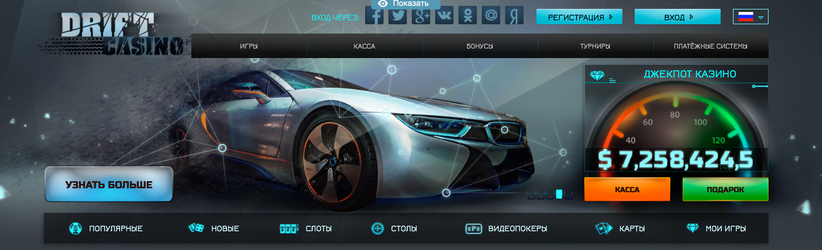официальный сайт drift casino регистрация