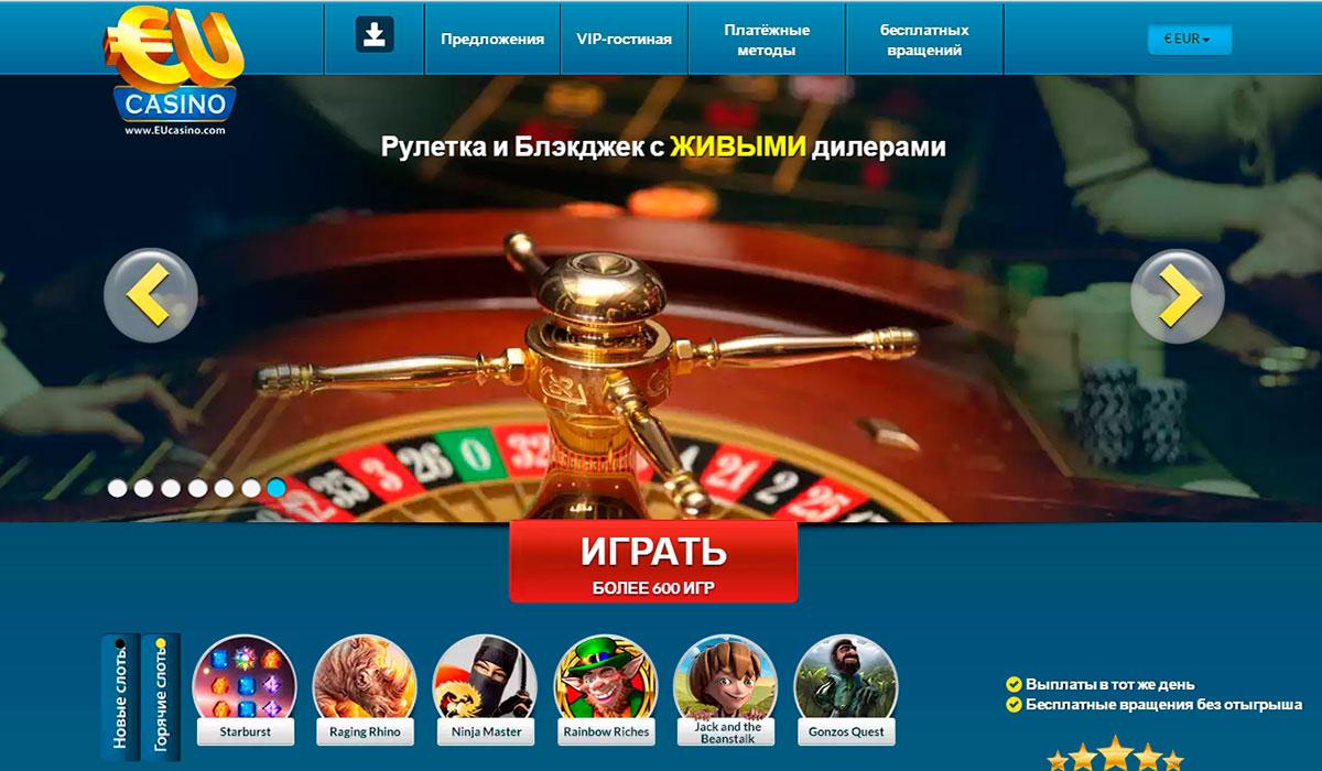 Free spins eu casino