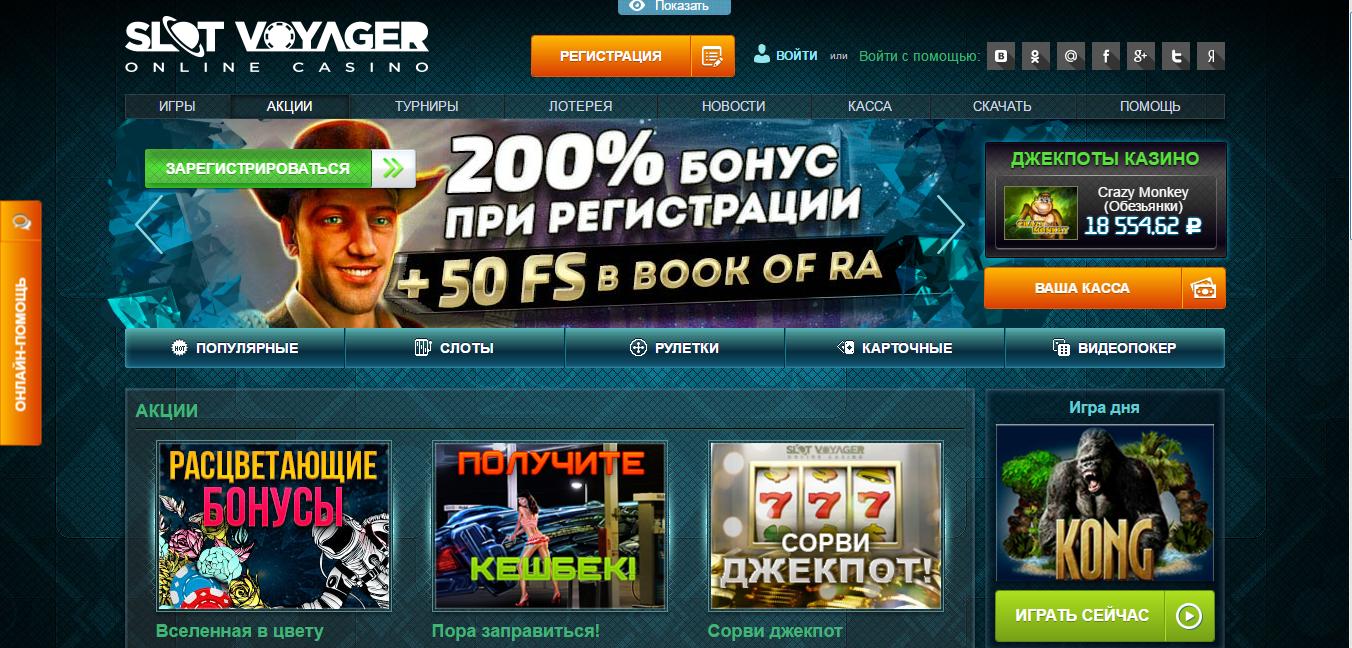 официальный сайт казино азино888 бонус при регистрации 888 рублей