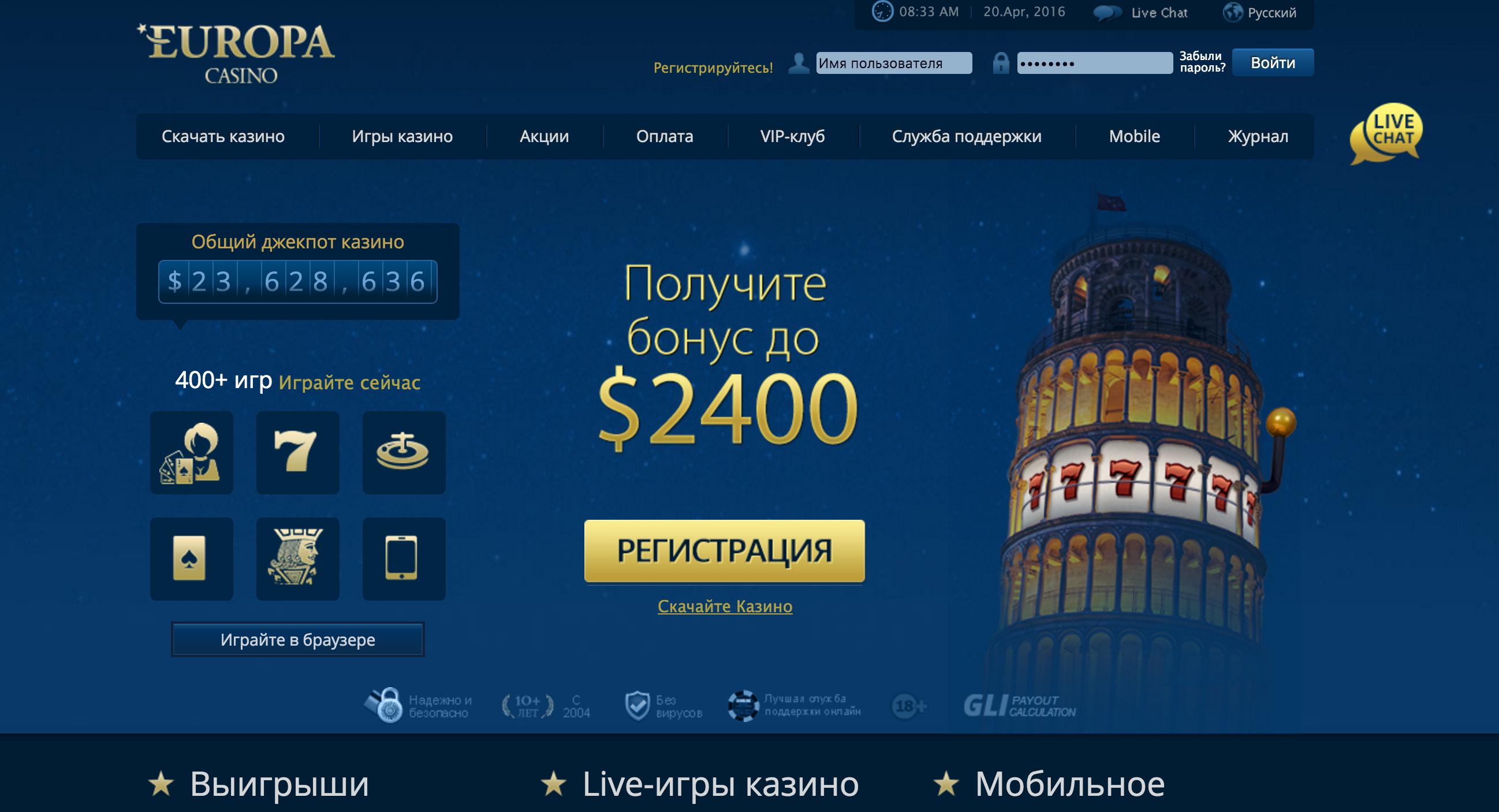 Европа казино играть money in online casino