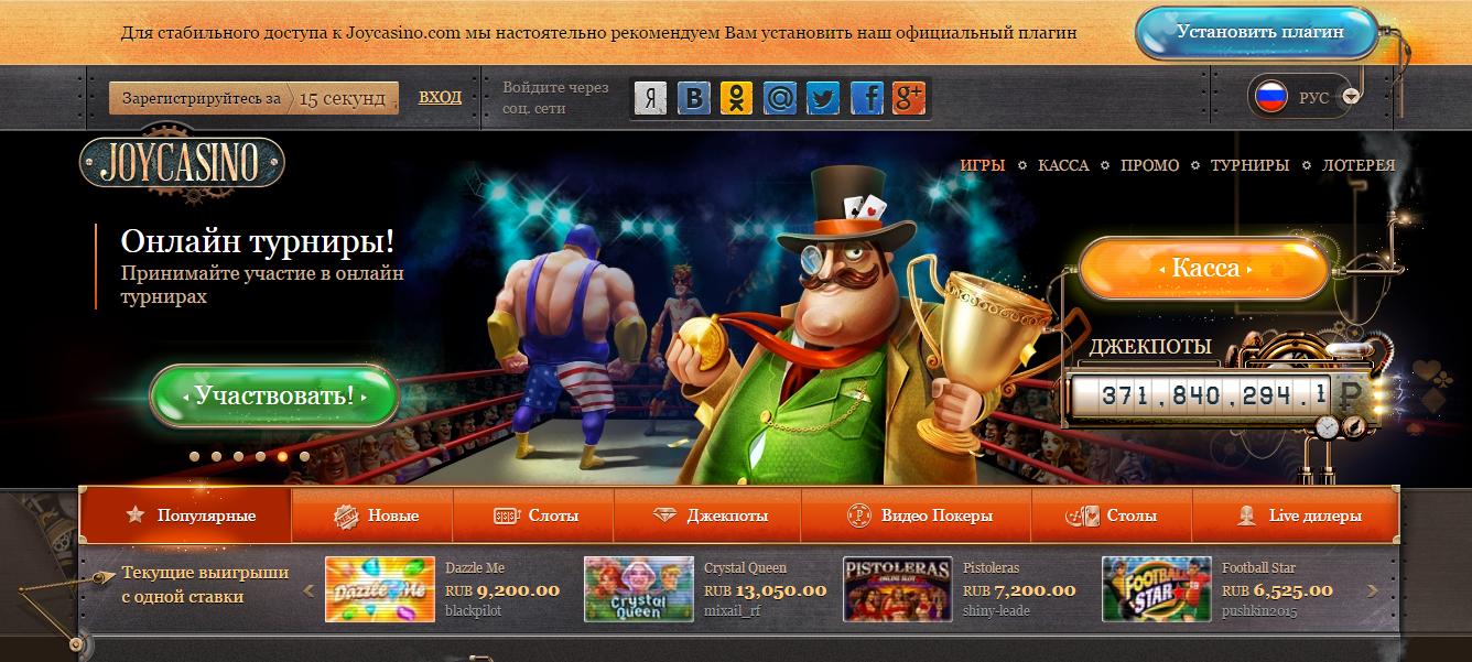 Играть онлайн в джой казино мисс казино