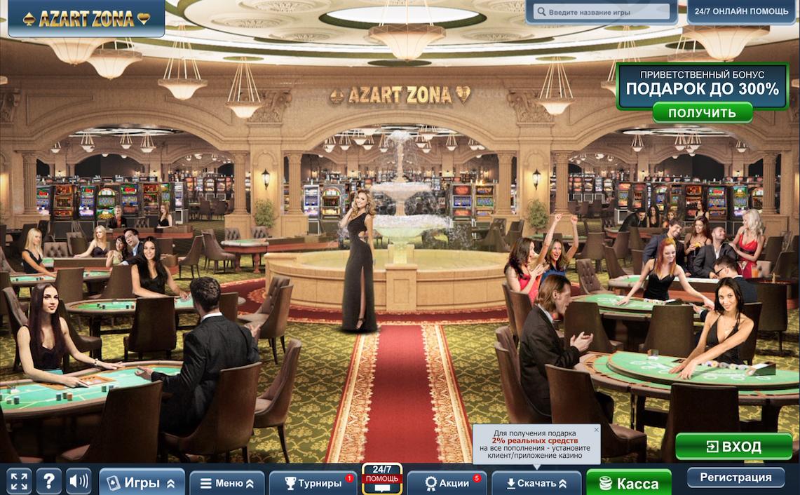 Азарт зона казино онлайн играть сохранялки на гта сан андреас казино рояль