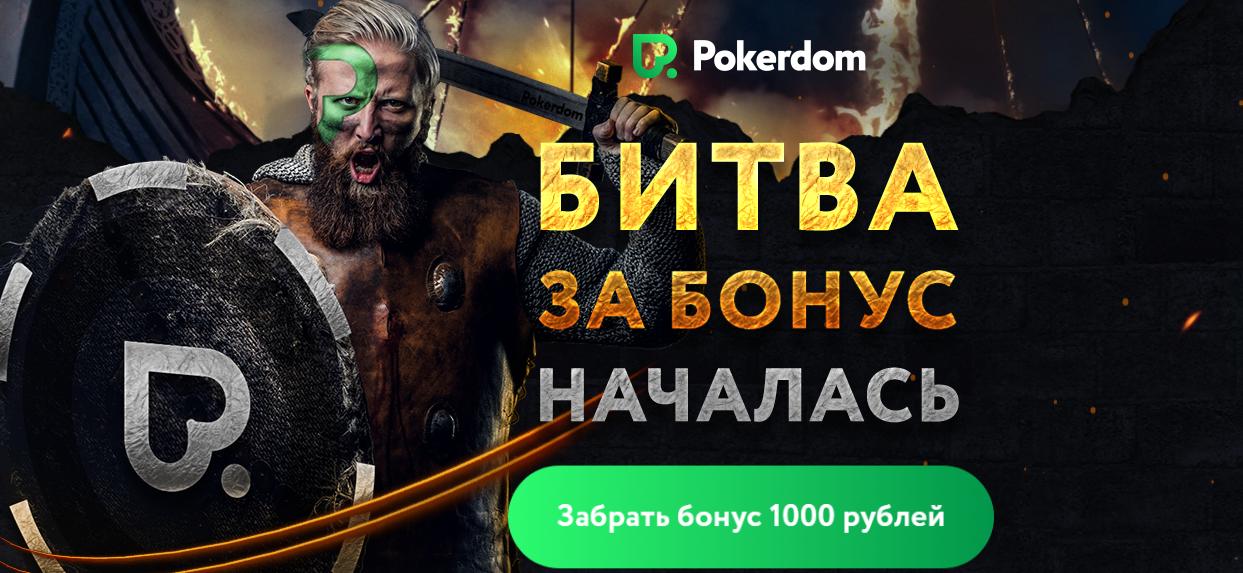 Бездеп бонус казино 2018 на русском