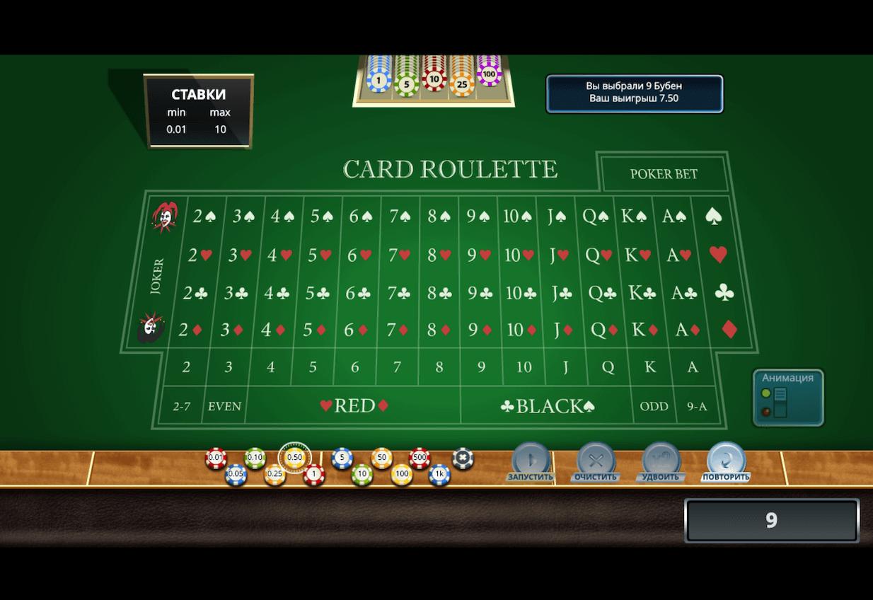 Рулетка онлайн обзор как перевести деньги в казино онлайн